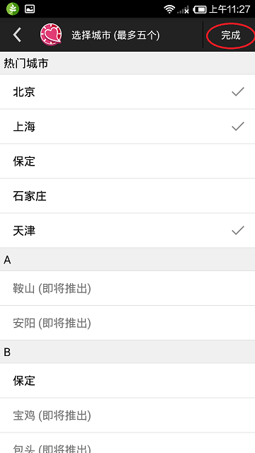 2Screenshot_2015-03-03-11-27-54